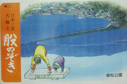 Amanohashidate Poster 2004