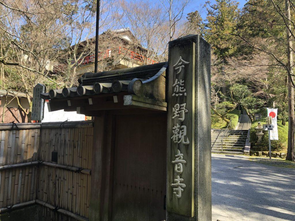 Imakumano Kannonji Entrance