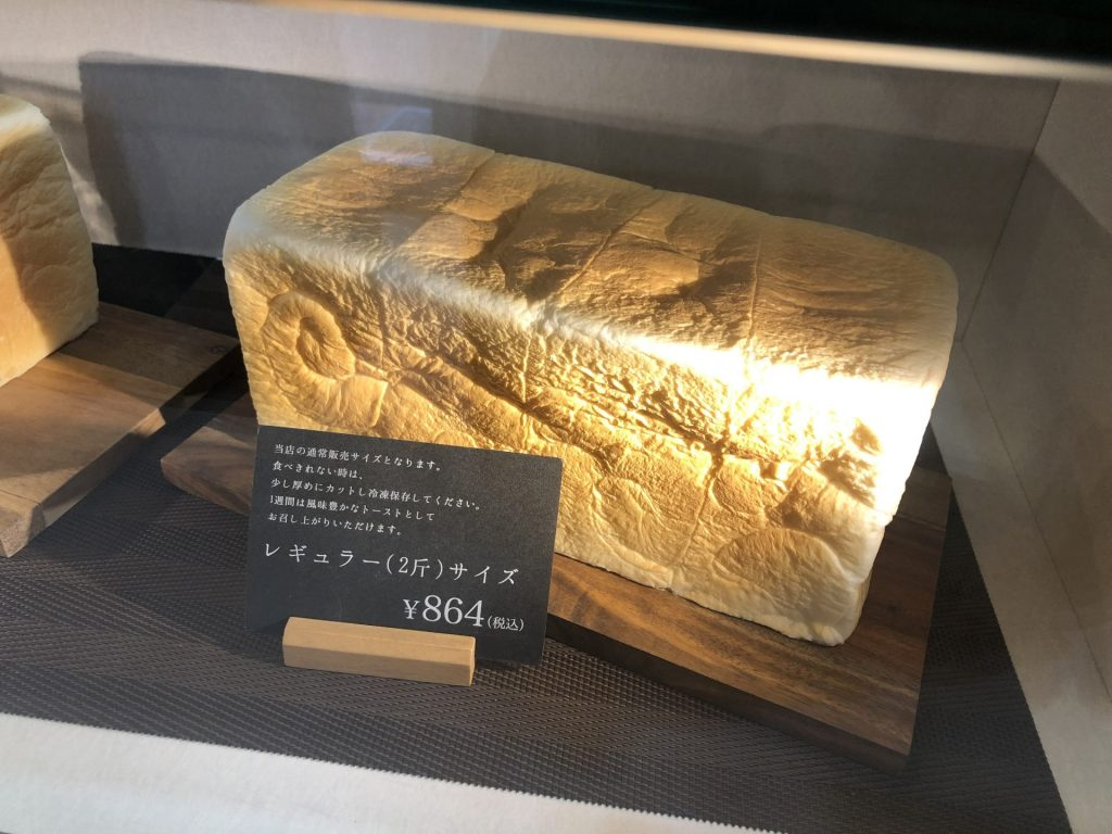 Nogami Bread Display