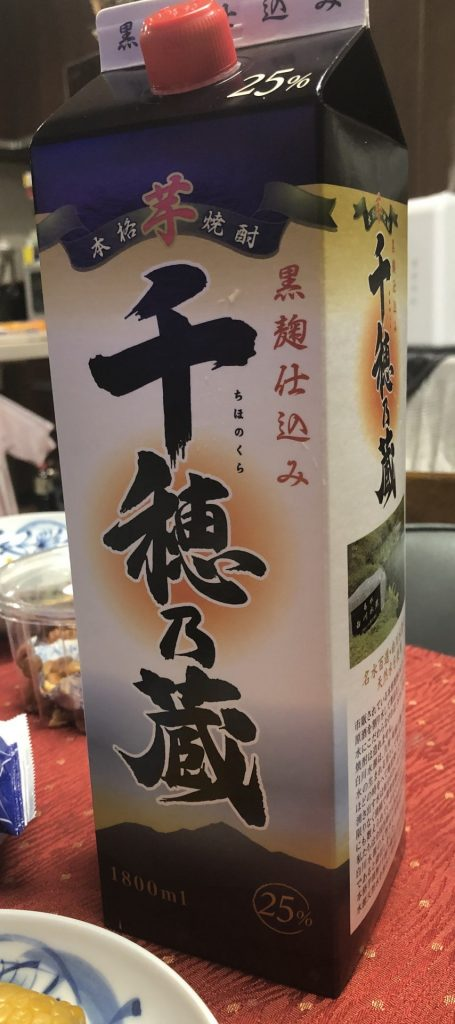Chinokura Shochu Carton
