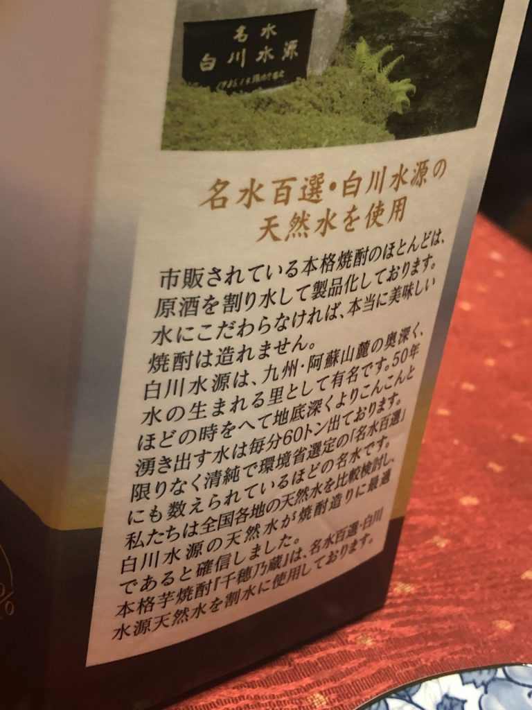 Chihonokura Carton Details