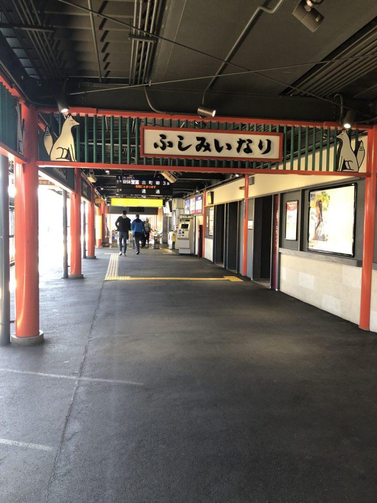 Fushimi Inari Station