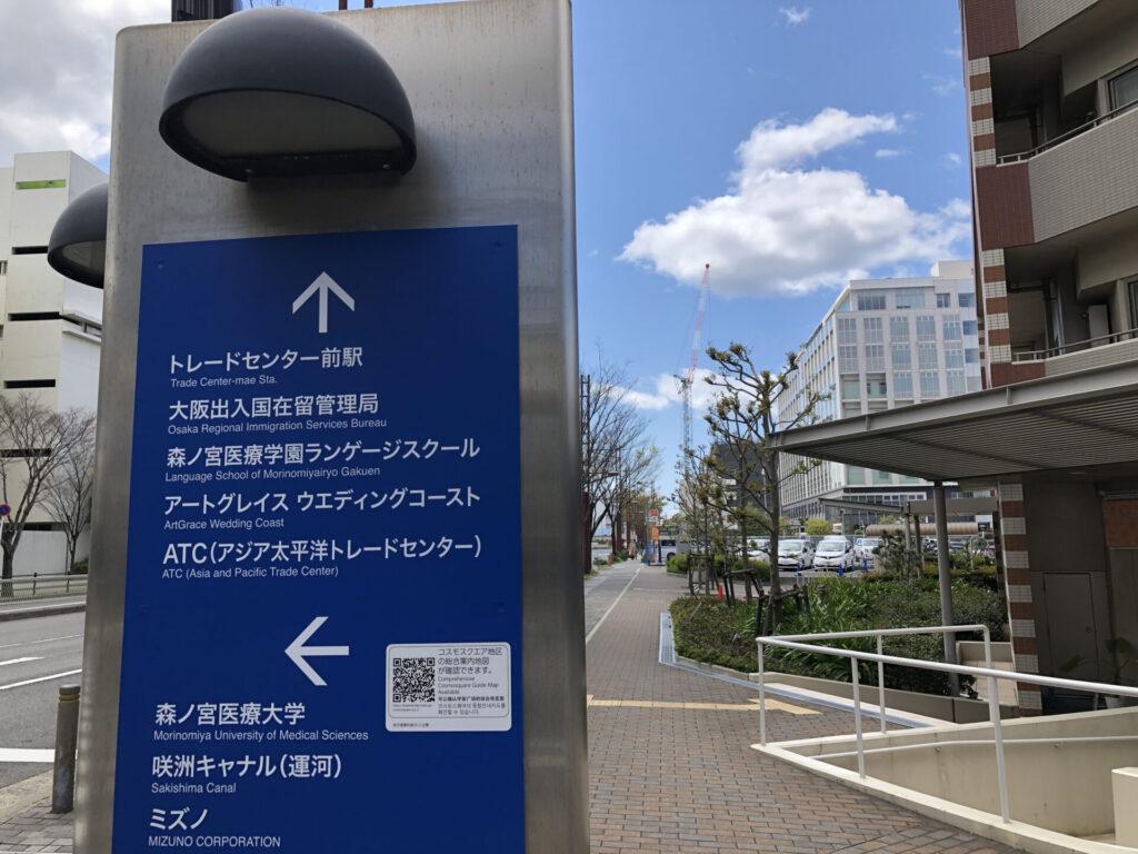 Osaka Regional Immigration Services Bureau
