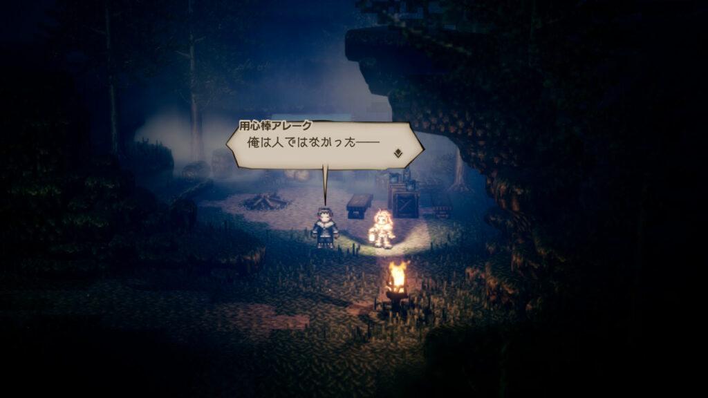 Octopath Traveler - ore wa hito de wa nakatta...